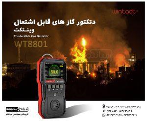 گازسنج پرتابل وینتکت Wintact WT8801