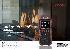 گاز سنج مونوکسیدکربن CO وینتکت WINTACT WT8806
