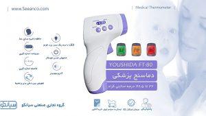 نمایندگی فروش دماسنج پزشکی دیجیتال یوشیدا youshida FT80