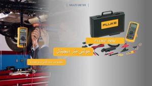 مولتی متر دیجیتال اتومبیل و تست برق خودرو Fluke 88V/A
