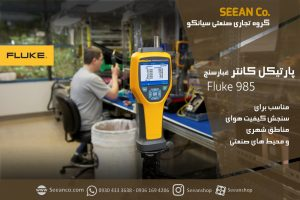 نمایندگی کیفیت سنج هوا و غبار سنج فلوک FLUKE 985