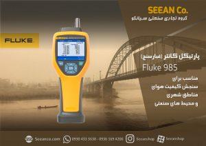 کاربرد کیفیت سنج هوا و غبار سنج فلوک FLUKE 985