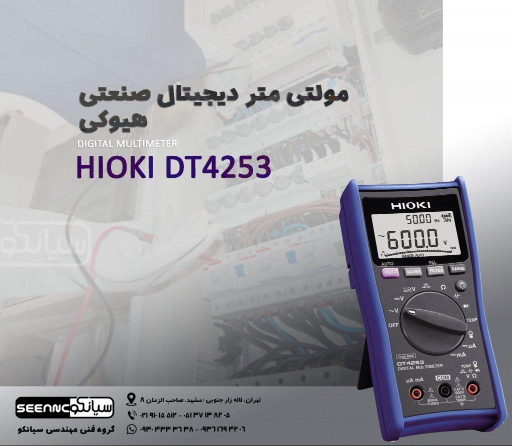 خرید مولتی متر دیجیتال Hioki DT4253