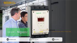 خرید سافت استارتر اشنایدر Schneider ATS22D32Q در نمایندگی اشنایدر