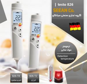 ترمومتر مواد غذایی سیانکو