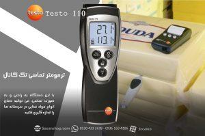 ترمومتر و دماسنج تماسی دیجیتال مدل TESTO 110