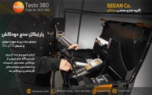 کاربرد پارتیکل کانتر گاز دودکش تستو مدل testo 380