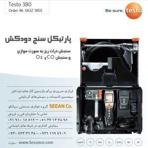نمایندگی تستو پارتیکل کانتر گاز دودکش مدل testo 380